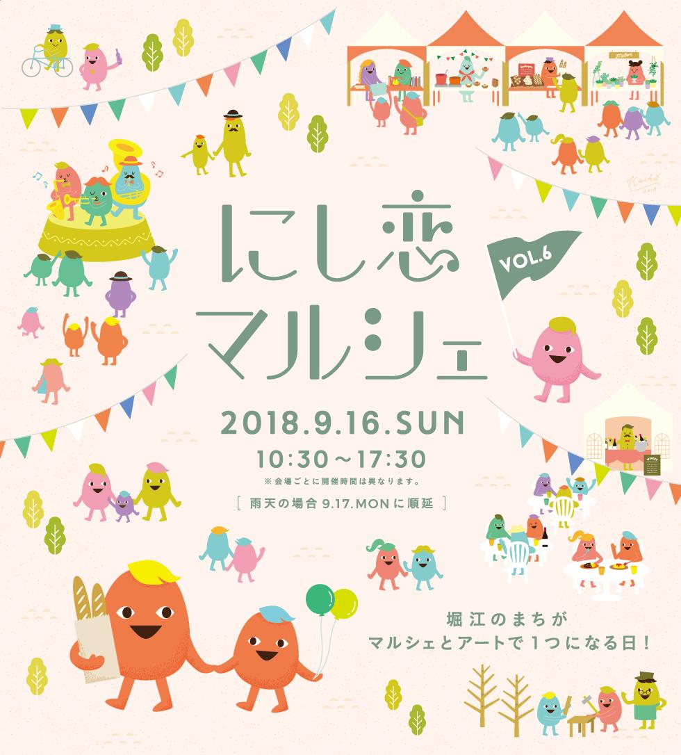 nishikoi2018